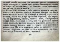 Страницы книги Виктора Астафьева Царь- рыба(3)