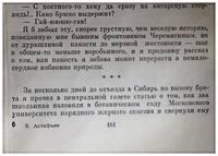 Страницы книги Виктора Астафьева Царь- рыба(8)