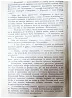 Страницы книги Виктора Астафьева Царь- рыба(6)