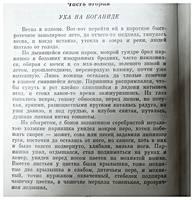 Страницы книги Виктора Астафьева Царь- рыба(9)
