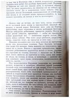 Страницы книги Виктора Астафьева Царь- рыба(11)