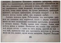 Страницы книги Виктора Астафьева Царь- рыба(13)