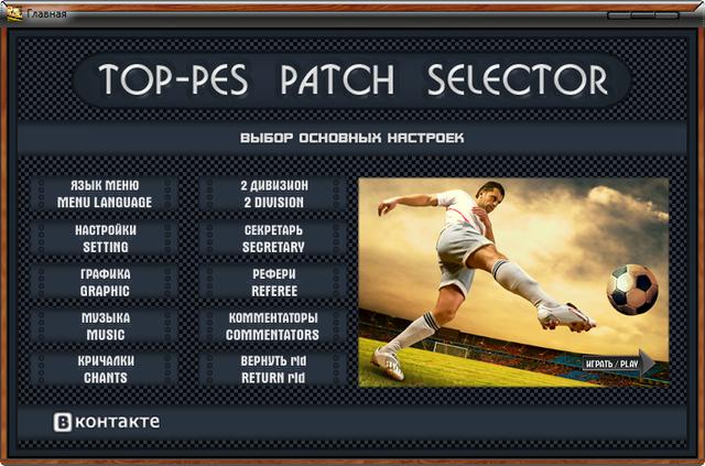 TOP-PES Patch v - 3.0.0  23612796_m