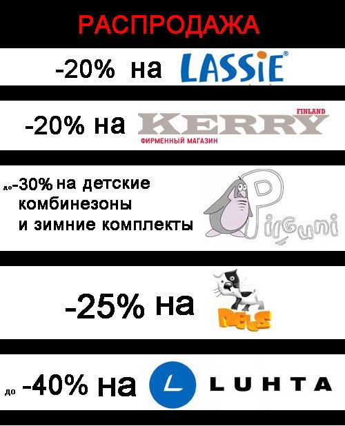 Промокод КидКат. -20% на Lassie, -20% на Kerry, до -30% на Pilguni, -25% на пуховики NELS и до -40% на Luhta