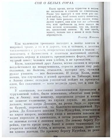 Страницы книги Виктора Астафьева Царь- рыба(20)