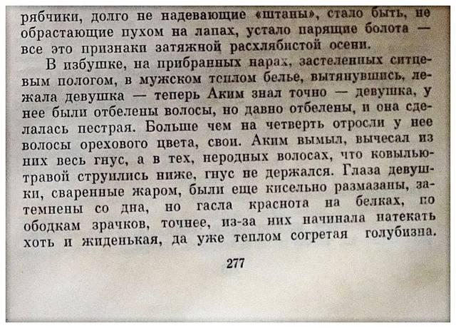 Виктор Астафьев, из книги