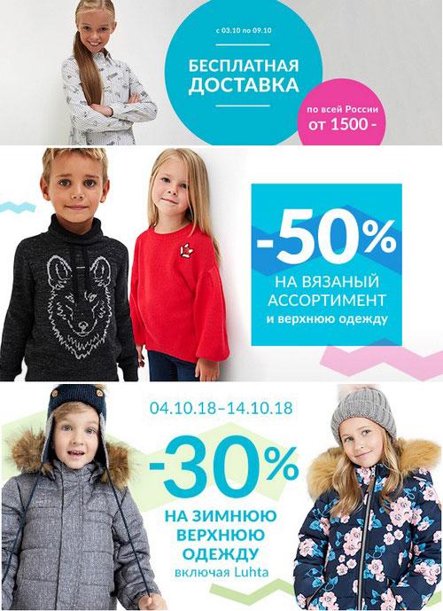 Промокод Acoola. -30% на верхнюю одежду и -50% на вязаные вещи + бесплатная доставка