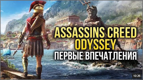 ASSASSIN'S CREED ODYSSEY - Обзор