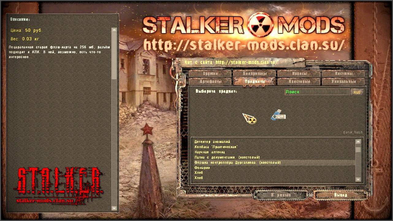 last stalker v 1006 спавн меню