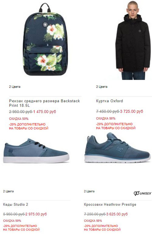 Промокод DC Shoes (dcrussia.ru). Дополнительно -20% на товары со скидкой