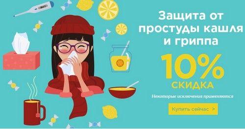 Промокод iHerb. Скидка $10 новым покупателям + бесплатная доставка, -10% на средства от простуды и кашля