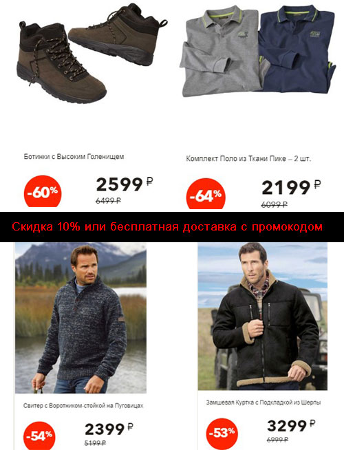 Промокод ATLAS FOR MEN. Бесплатная доставка и скидка 10% на весь заказ