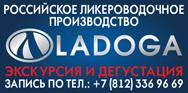 Экскурсии на завод Ладога