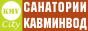 Санатории Кисловодска - прайс. Подробности на сайте.