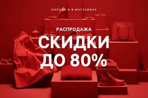 """Промокод H&M. Скидки до 80% в разделе """"Распродажа"""""""