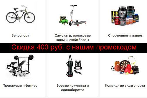 Промокод goods. Скидка 400 рублей на категорию спорт и активный отдых!