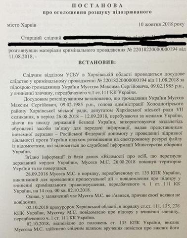 Мусеев объявлен в международный розыск (документ)
