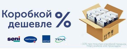 Промокод Мед-магазин (Med-magazin.ru). Дополнительная скидка 5% на медицинские товары. -10% на средства личной гигиены