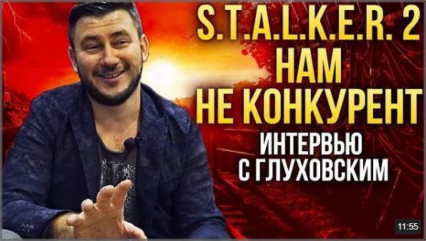 S.T.A.L.K.E.R. 2 и Глуховский