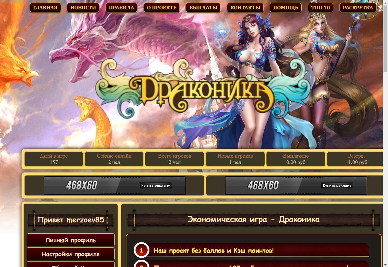 Скрипт игры Драконика