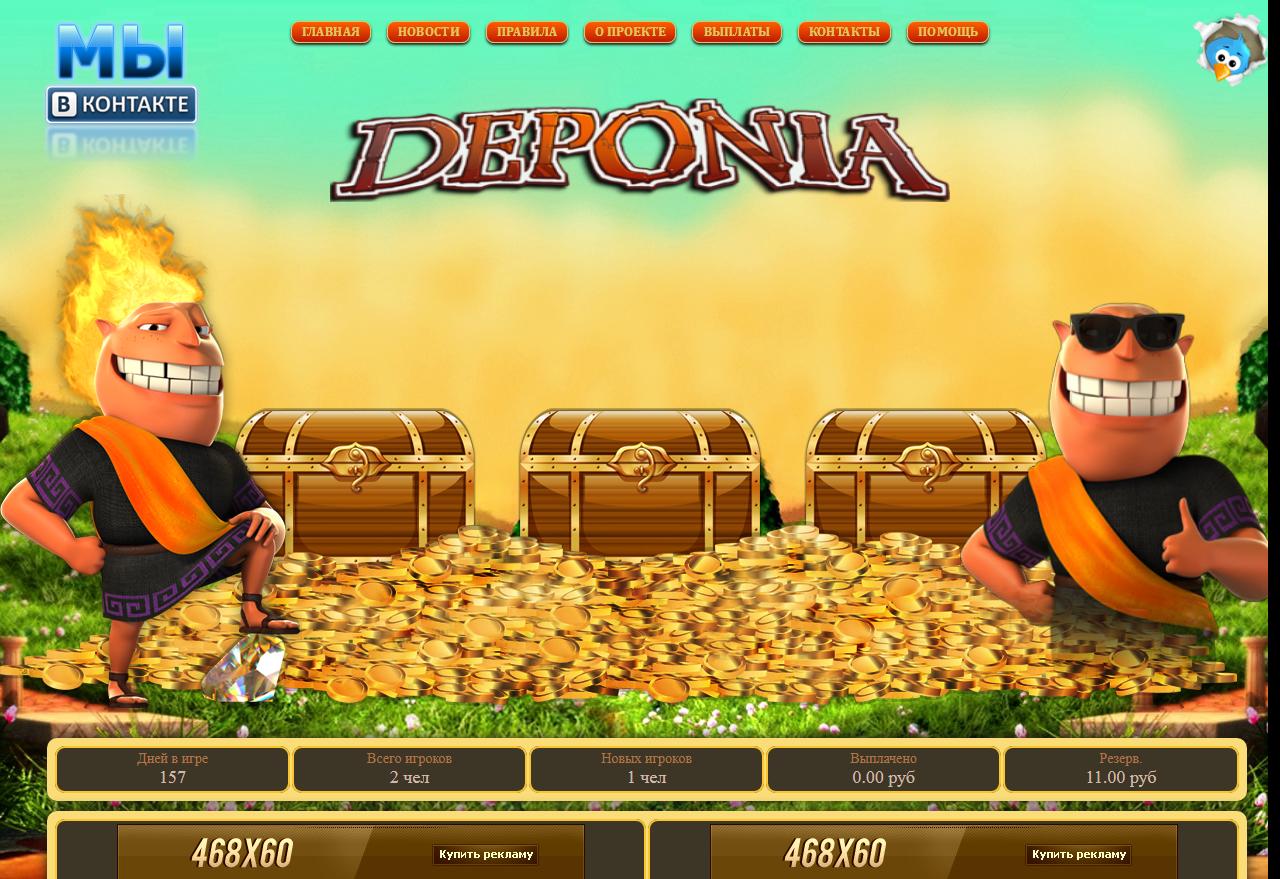 Скрипт игры Deponia