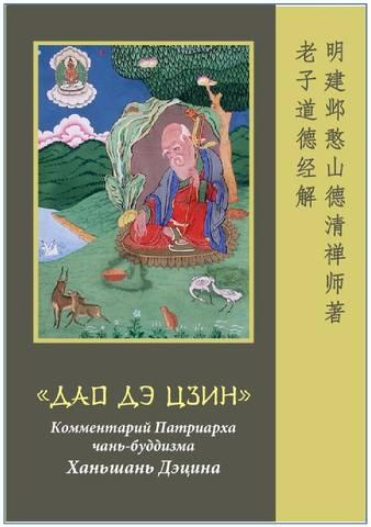 Обложка книги «Дао Дэ Цзин». Комментарий Патриарха чань-буддизма Ханьшань Дэцина (На русском и китайском языках) [2018, PDF, RUS]
