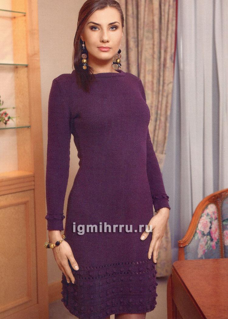 Платье баклажанового цвета с каймой из узорных дорожек. Вязание спицами