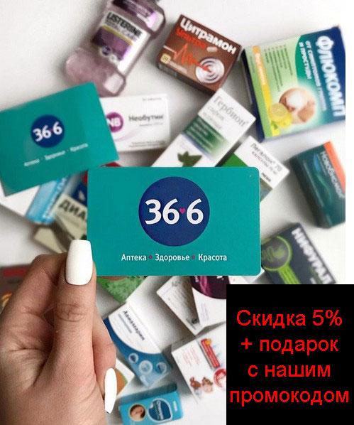 Промокод Аптека 366. Скидка 5% на весь заказ + подарок