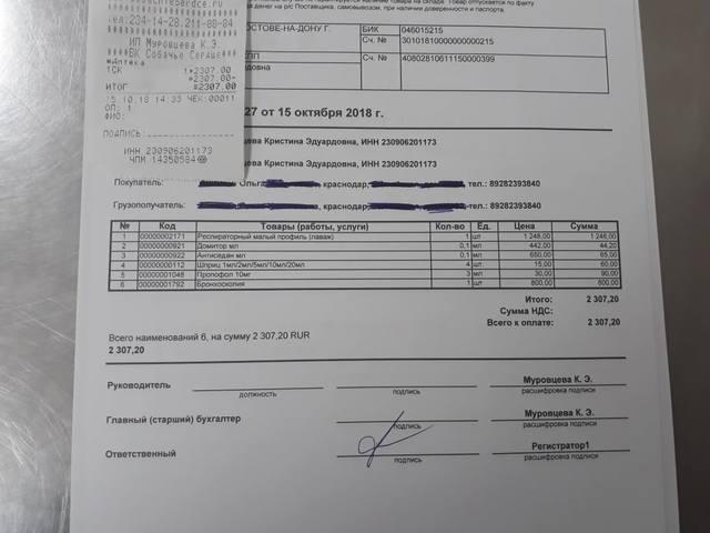 Финотчет Октябрь 2018 23819946_m