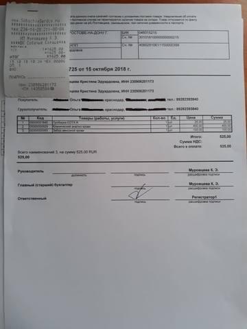 Финотчет Октябрь 2018 23819979_m