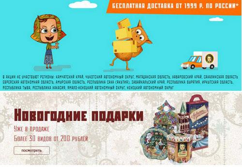 Промокод Аленка. Бесплатная доставка. Новогодние подарки от 200 руб.