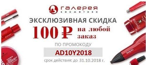 Промокод Галерея косметики (proficosmetics.ru). Скидка 100 р. на весь заказ + Бесплатные подарки