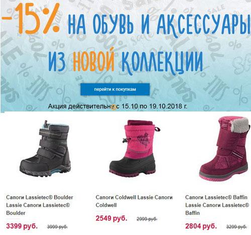 Промокод Lassie (lassieshop.ru). Скидка 15% на обувь и аксессуары из новой коллекции. Скидка -7% зарегистрированным пользователям