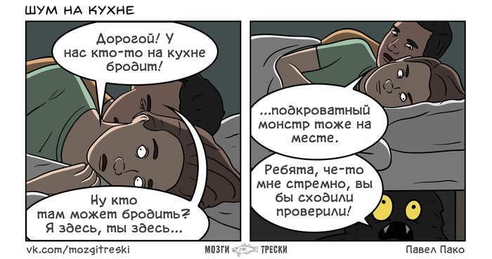 Комикс пати