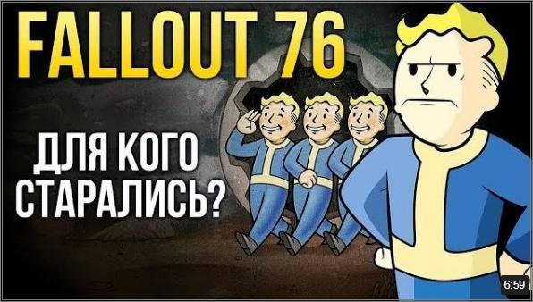 Fallout 76 - Первое впечатление