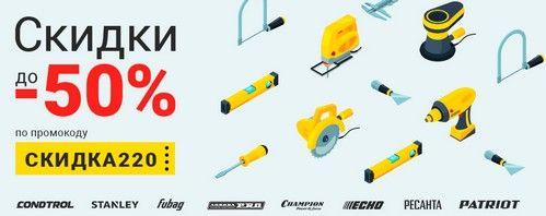 Промокод 220 Вольт (220-volt.ru). Скидка до 50% на инструменты и садовую технику
