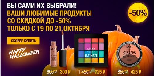 Промокод NYX (nyxcosmetic.ru). Скидка до 50% на любимые продукты