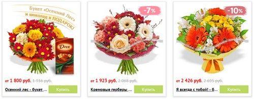 Промокоды Grand-Flora.ru. Скидка 15% и 300 руб. на весь заказ