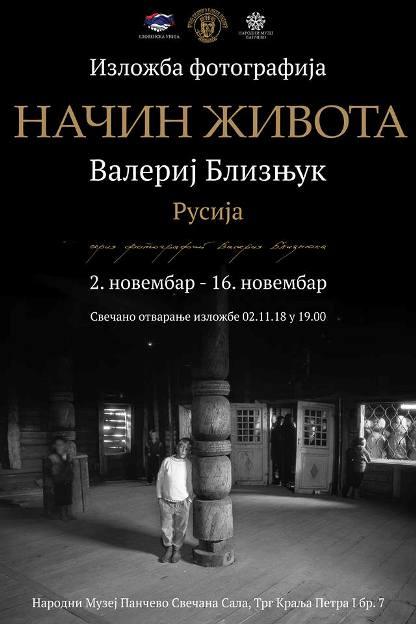 Сербия, Россия, монастыри, фотовыставка, Панчево