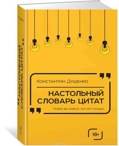 Мысли и идеи в цитатах и афоризмах - Настольный словарь цитат [2017, FB2, RUS]