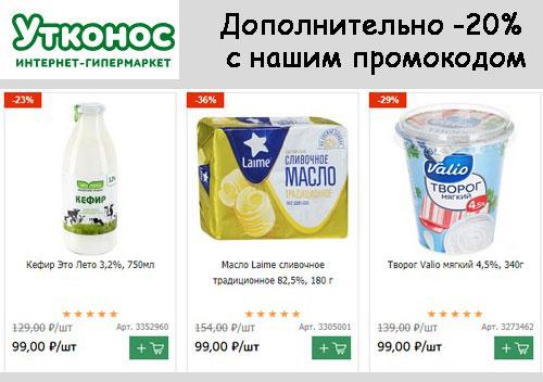 Промокод Утконос. Скидка 20% на первый заказ и -10% на популярные товары