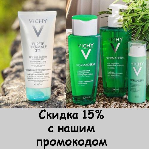 Промокод VICHY (vichyconsult.ru). Скидка 15% на любые продукты purete и normaderm