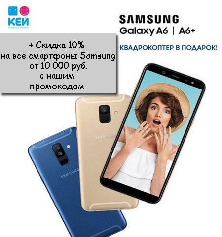 Промокод КЕЙ. Скидка 10% на смартфоны Samsung от 10 000 рублей