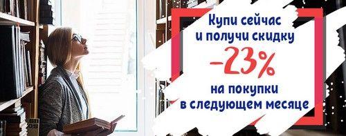 Промокод book24. Каждая 2-я книга за рубль