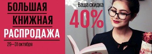 Секретное слово Лабиринт. Большая книжная распродажа скидками до 40%