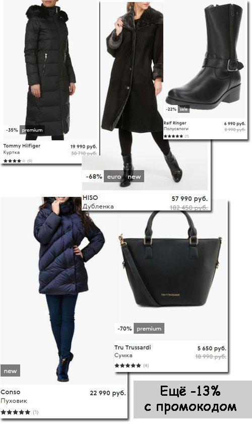 Новый промокод KupiVip. Дополнительная скидка 13% на модную подборку