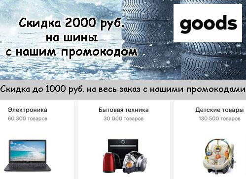 Промокод goods. Скидка до 1000 руб. на весь заказ и -2000 руб. на шины