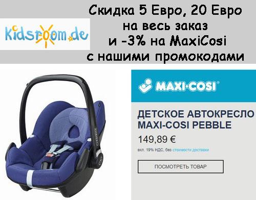 Промокоды kidsroom. Скидка 5 Евро, 20 Евро и 3% на MaxiCosi