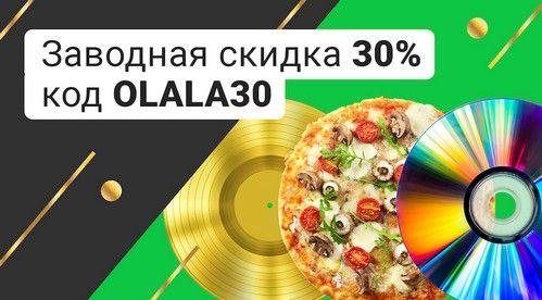 Промокод delivery-club.ru. Скидка 30%
