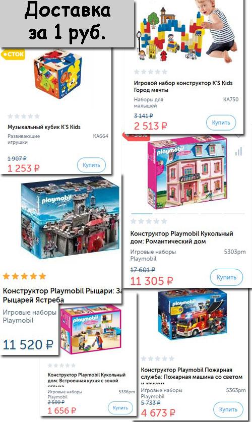 Промокоды Gulliver-Toys. Playmobil скидки до 60%. Развивающие игрушки K's Kids скидка 20%. Доставка за 1 руб.